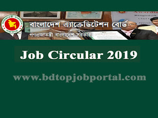 Bangladesh Accreditation Board Job Circular 2019
