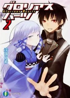 グロリアスハーツ 第01-02巻 [Glorious Hearts vol 01-02]