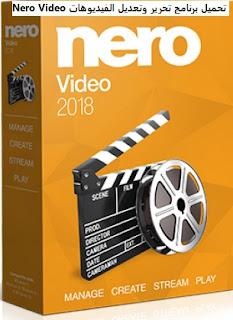 تنزيل برنامج Nero Video لتحرير وتعديل مقاطع الفيديو