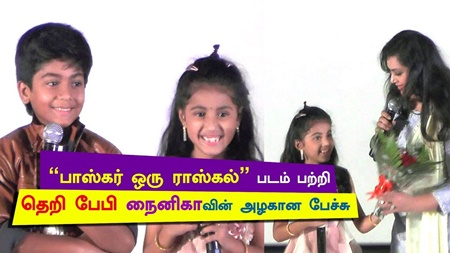 THERI Baby Nainika about Baskar Oru Rascal