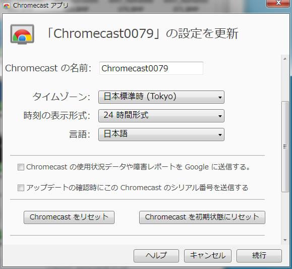 Chromecastは簡単で便利 4