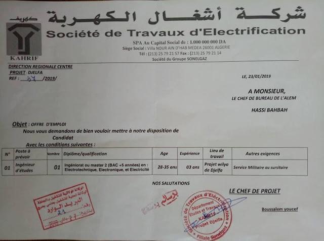 إعلان عن توظيف في بمؤسسة كهريف KAHRIF --جانفي 2019