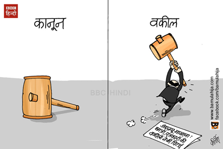 cartoons on politics, indian political cartoon, JNU cartoon, justice, law, supreme court