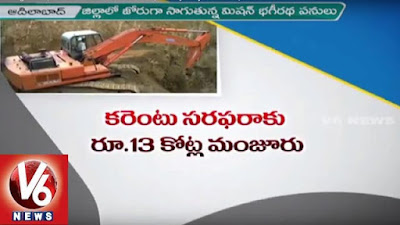 Mission Bhagiratha | Adialabad District Officials Speed Up Project Works