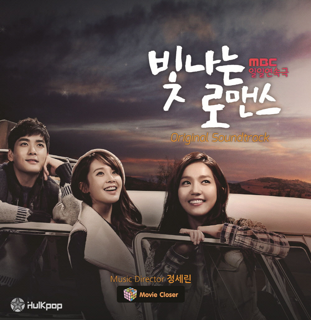 Various Artists – Shining Romance OST