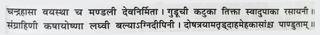 Bhavprakash Nighantu, Guduchiyadi Varg, Shloka no. 8 and 9