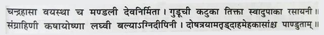 Bhavprakash Nighantu, Guduchiyadi Varg, Shloka no. 8 and 9