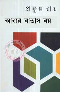 Abar Batas Boi by Prafulla Roy