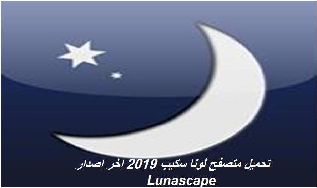 تحميل متصفح لونا سكيب 2019 اخر اصدار Lunascape
