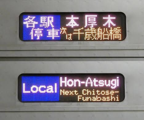 小田急電鉄 各駅停車 本厚木行き8 4000形
