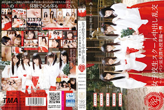 AVOP-109 Orgy – Shaved Miko Extracurricular Tuition Hen Pies School Girls School