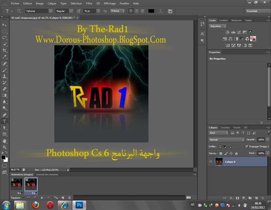 تحميل photoshop cs5 مجانا