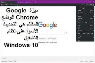 ميزة Google Chrome الوضع المظلم هي التحديث الأسوأ على نظام التشغيل Windows 10