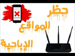 شرح طريقة حظر و حجب المواقع الاباحية في مودم D-LINK DSL-2750U ومودم جواب ,Blocking sites on the D-LINK DSL-2750U modem and the DJAWEB modem,WIRELESS N300 ADSL2, DSL-2750U,DNS SERVER CONFIGURATION,اتصالات الجزائر , المواقع الاباحية  , انقطاع الانترنت في الجزائر, الجيل الثالث في الجزائر , اخبار الجزائر  , المواقع المحجوبة في الجزائر , انقطاع الانترنت في الجزائر 2017 ,
