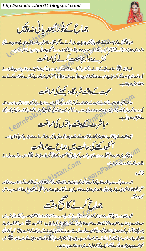 About Marriage Night In Urdu Free Book To Read First Of