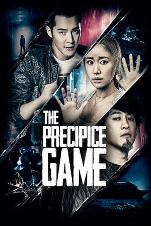Poster The Precipice Game 2016