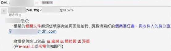 臺灣海外網購:DHL/UPS/SF Express (順豐速運)通知被海關抽驗包裹或要求繳稅? |吾愛購物