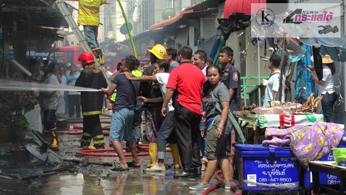 ไฟไหม้รับวันวิสาขบูชา อาคารตลาดสดวอด 5 คูหา(มีคลิป)