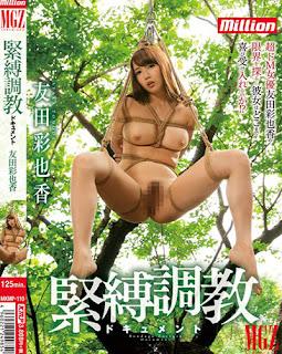 MKMP-110 Bondage Torture Document Ayaka Tomoda