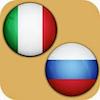 Ваш русско-итальянский и итальяно-русский словарь It-Ru, Ru-It