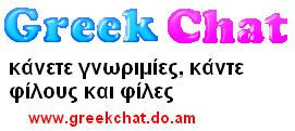 Greek chat rooms