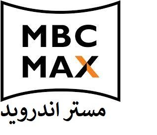 مشاهدة قناة mbc max بث مباشر على الانترنت يوتيوب اون لاين بدون تقطيع