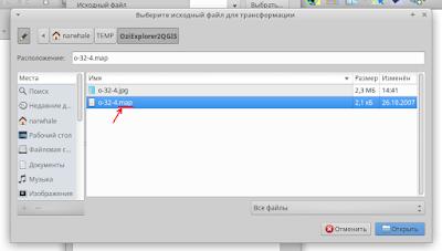 QGIS reproject Select source file for transformation выберите исходный файл для перепроецирования растра