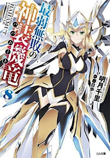 [Novel] 最弱無敗の神装機竜《バハムート》 第01 08巻 [Saijaku Muhai no Bahamut Vol 01 08], manga, download, free
