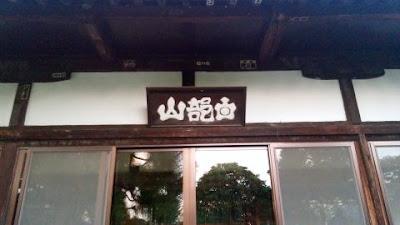 東大和市の慶性院 本堂