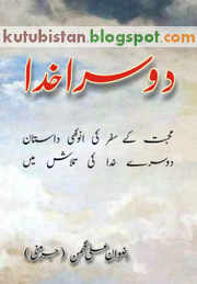 Doosra Khuda Urdu Novel