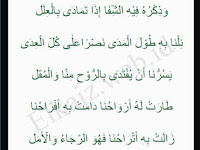 Teks Sholawat Innal Habibal Musthofa (إِنَّ الْحَبِيْبَ الْمُصْطَفَی)