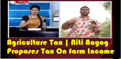 Agriculture Tax | Niti Aayog Proposes Tax On farm Income