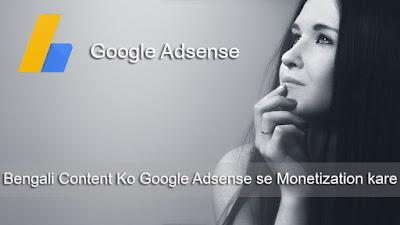 Bengali Content Ko Google Adsense se Monetization kare
