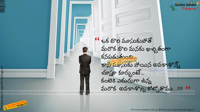 Beautiful telugu inspiring opportunitylife quotes