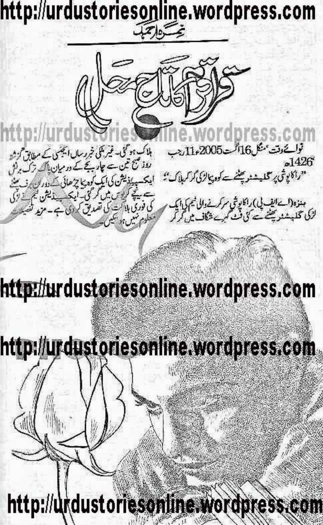 Karakoram Ka Taj Mehal Pdf