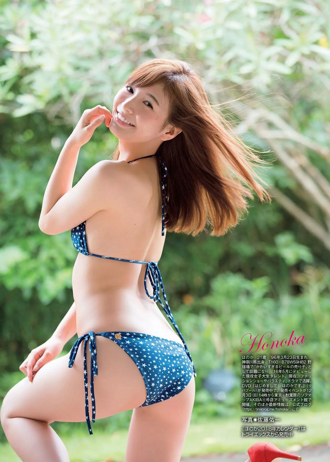 Honoka ほのか, FLASH 電子版 2017.12.12 No.1449 (フラッシュ 2017年12月12日号)