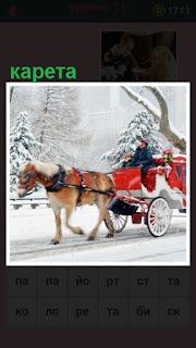 651 слов двигается карета по зимней дороге с кучером 11 уровень
