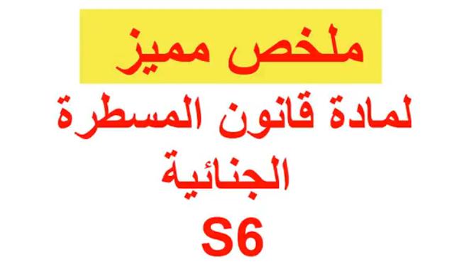 ملخص مميز لمادة قانون المسطرة الجنائية S6