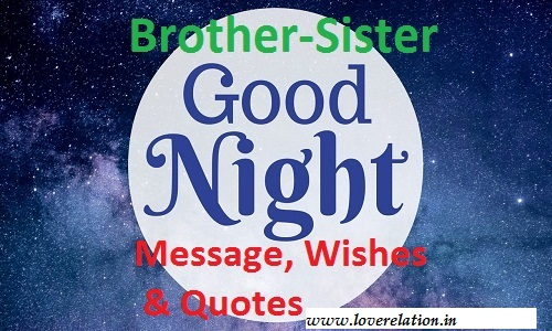 Good Night Messages Wishes and Quotes For Brother-Sister