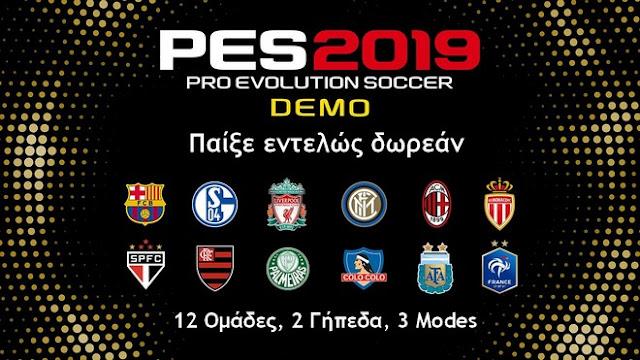 Παίξε δωρεάν το PES 2019