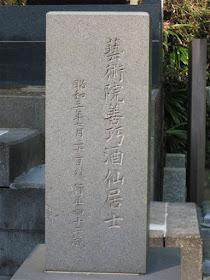 葛西善蔵の墓