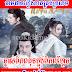 Mchas Piphop Kun Knong Piphop Game 16 Continue