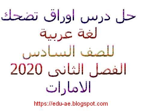 حل درس اوراق تضحك لغة عربية للصف السادس الفصل الثانى 2020 الامارات