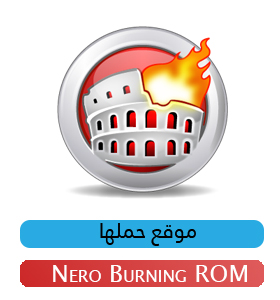 تحميل نيرو بيرننج روم Nero Burning ROM حرق الملفات وتثبيت نسخ الويندوز علي الاسطوانات