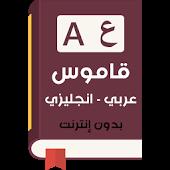 تحميل قاموس عربي انجليزي بدون انترنت للاندرويد و الايفون و الكمبيوتر  ناطق برابط مباشر مجانا 2018
