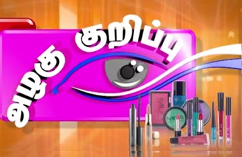 Arockiyame Azhagu 19-07-2017 IBC Tamil Tv