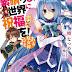 Light Novel Kono Subarashii Sekai ni Shukufuku o! bahasa indonesia volume 1 - 15 [PDF]