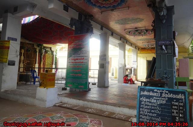 Vedasreni Temple