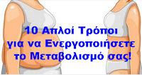 10 Απλοί Τρόποι για να Ενεργοποιήσετε το Μεταβολισμό σας!