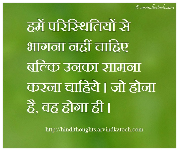 Hindi Thought, Image, run away, situations, Hindi Vichar,